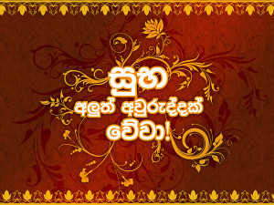 Sinhala sms messages - sinhala love sms, sinhala funny ...